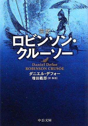 完訳ロビンソン・クルーソー (中公文庫)