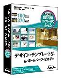 デザイン・テンプレート集 for ホーム・ページビルダー サービス業編