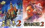 【GAMECITY & Amazon.co.jp限定】 『三國志2』『信長の野望2』プレミアムツインパック