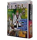 三国志英傑伝 諸葛亮孔明 出師の表 3 (希望コミックス)