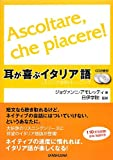 耳が喜ぶイタリア語 リスニング体得トレーニング<CD付>