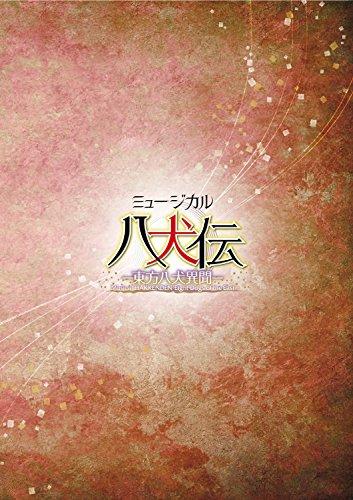 ミュージカル「八犬伝‐東方八犬異聞‐」 [DVD]