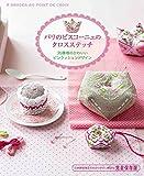 パリのビスコーニュのクロスステッチ 35種類のかわいいピンクッションデザイン