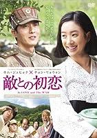 敵との初恋 [DVD]