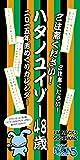 NACK5 ハタノユイゾー48歳ご注意ください!  週めくりカレンダー2015