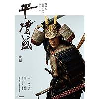 平 清盛 後編 (NHK大河ドラマ・ストーリー)