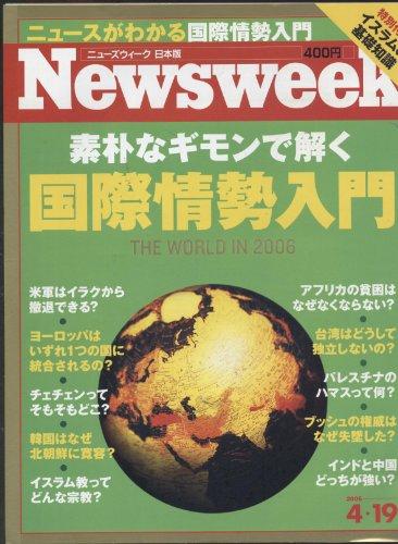 日本版ニューズウィーク [雑誌]