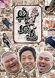 安田大サーカスの奥の細道 DVD BOX