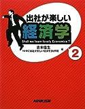 出社が楽しい経済学 2