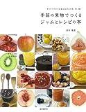 季節の果物でつくるジャムとレシピの本: 手づくりだから出来るお好みの色、味、香り