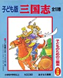 子ども版・三国志 全10巻