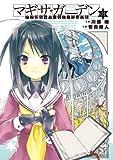 アクセル・ワールド/デュラル マギサ・ガーデン01 (電撃コミックス)