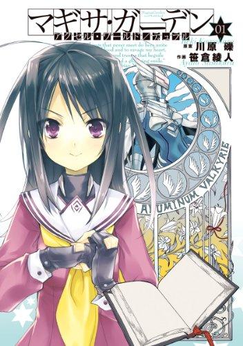アクセル・ワールド/デュラル マギサ・ガーデン01<アクセル・ワールド/デュラル マギサ・ガーデン> (電撃コミックス)