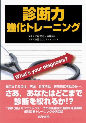 診断力強化トレーニングWhat's your diagnosis?