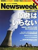 完全保存版Newsweek日本版 原発はいらない 2011年 8/5号 [雑誌]