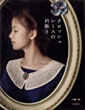 クロッシェレースの衿飾り