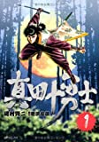 真田十勇士―時代劇画 (1) (SPコミックス)