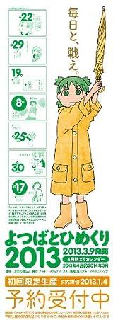 毎年恒例の日めくりカレンダー「よつばとひめくり2013」3月発売