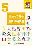 10日間でできる漢検練習問題5級