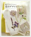 刺しゅうのアトリエから花のデザインノート