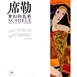 Schiele-The Illusion of Color (Chinese Edition)