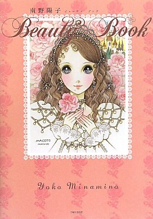 南野陽子 Beauty Book
