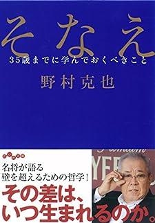 そなえ ~35歳までに学んでおくべきこと~ (だいわ文庫) (だいわ文庫 D 319-1)