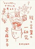 サムネイル:book『絵と言葉の一研究 「わかりやすい」デザインを考える』