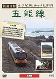鉄道日和 小さな旅みつけた #7 五能線 [DVD]