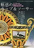 目の眼別冊 西洋アンティーク 魅惑のカップ&ソーサー 2012年 01月号 [雑誌]