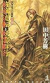 旌旗流転・妖雲群行 ―アルスラーン戦記(9)(10) カッパ・ノベルス