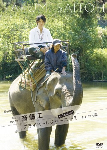 Search for my roots 斎藤工 プライベートジャーニーII in Thailand チェンマイ編 [DVD]