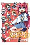 スターマイン 1 (IDコミックス)