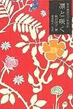凛と咲く—草木言語花の彩時記