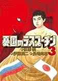 憂国のラスプーチン 3 (ビッグ コミックス)