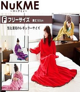 【初回特典付】ヌックミィ 2011年度版 NuKME 袖付き毛布 ヌックミイ ヌックミー 着る毛布 フリーサイズ(210-08 ブラウン)