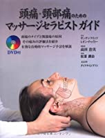 頭痛・頸部痛のためのマッサージセラピストガイド (GAIA BOOKS)