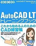 AutoCAD LT [トレーニングブック] 2006/2007/2008対応