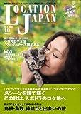 Location Japan (ロケーション ジャパン) 2008年 10月号 [雑誌]