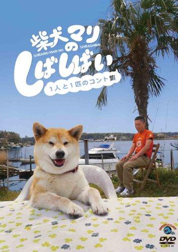 柴犬マリのしばしばい~1人と1匹のコント集~ [DVD]