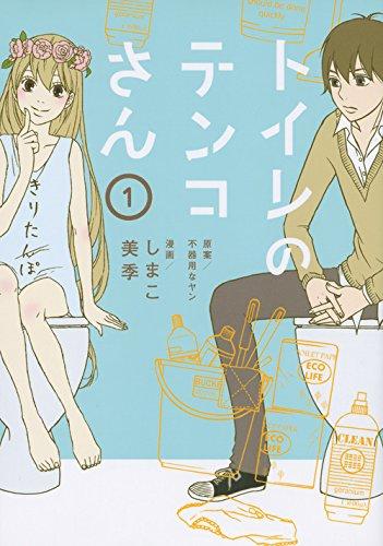 トイレのテンコさん(1) (ヤンマガKCスペシャル)
