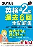 2016年度版 英検準2級 過去6回全問題集 (旺文社英検書)