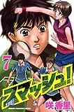 スマッシュ! 7 (7) (少年マガジンコミックス)