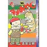ダメおやじ 16 (少年サンデーコミックス)