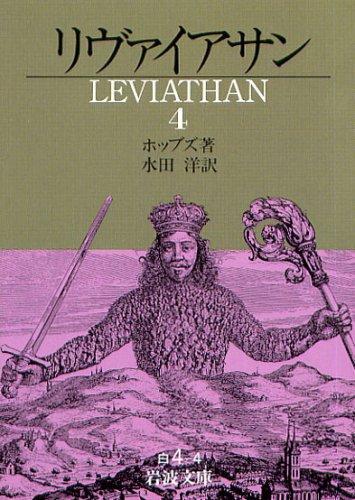 リヴァイアサン 4