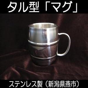 樽型(タル)二重マグカップ ステンレス製 日本製
