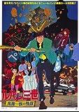 【映画チラシ】ルパン三世・風魔一族の陰謀 /アニメ