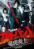 ガチバン 竜虎炎上 5 [レンタル落ち] [DVD]