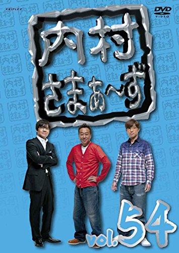 内村さまぁ~ず vol.54 [DVD]