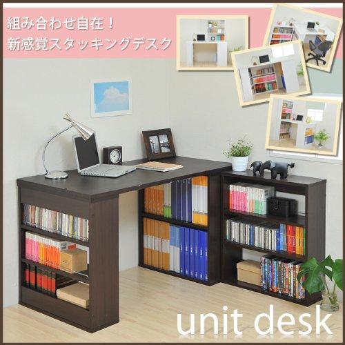 パソコンデスク 本棚付 ユニットデスク SGT-0088